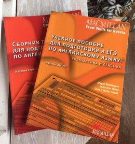 Учебные пособия Macmillan для подготовки к ЕГЭ