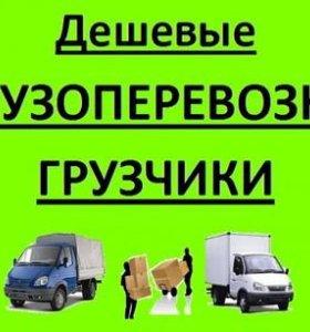 услуги грузчиков все виды работ