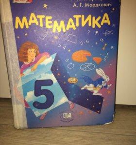 Учебник по математики