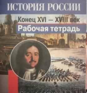 Рабочая тетрадь по Истории России.