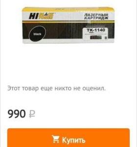 Картридж лазерный Hi-Black TK-1140