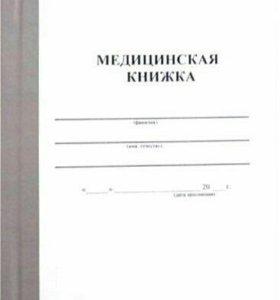 Медицинская книжка форма 3
