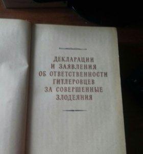 Нюрнбергский процесс в 2-х томах