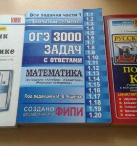 сборники и учебники