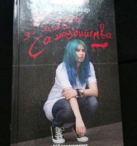 """Книга """"50 дней до моего самоубийста"""""""