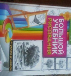Большая книга по рисованию