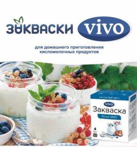 Кисломолочные закваски VIVO ( йогурт,иммуновит)