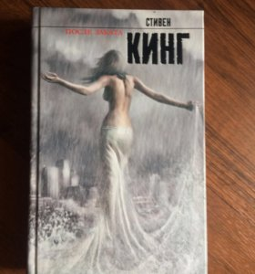 "Книга Стивен Кинг ""После Заката"""