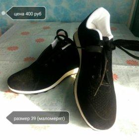 Обувь ликвидация