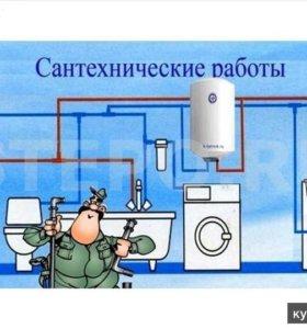 Все виды сантех-услуг Чапаевск