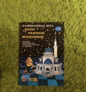 Объемное моделирование Мечеть