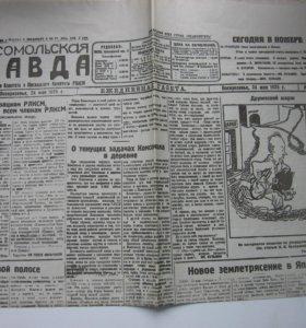 Комсомольская правда 24 мая 1924 г