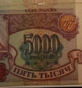 5000 рублей Россиия 1993 год.