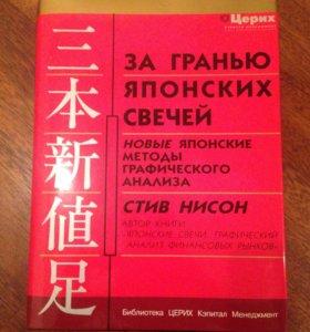 """Книга """"За гранью японских свечей"""""""