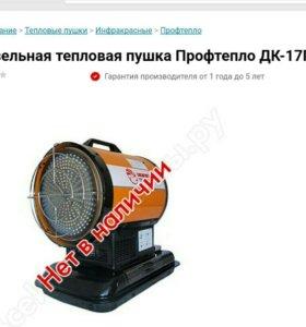 Инфракрасная дизельная тепловая пушка Профтепло ДК