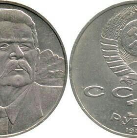 Монета СССР М. Горький