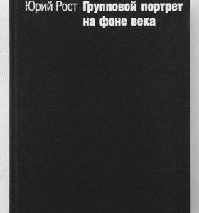 Юрий Рост.Групповой портрет на фоне века