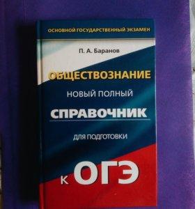 ОГЭ: справочник по обществознанию