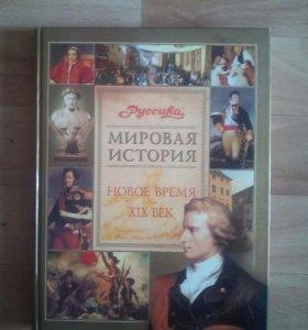 Книга Мировая история 19 век