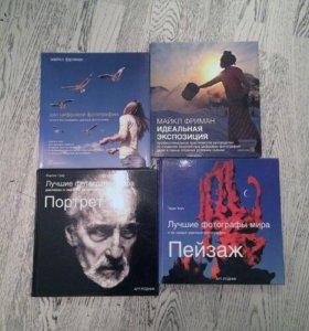 Книги по фотографии - пейзаж, идеальная композиция