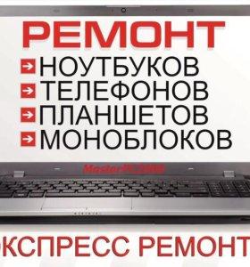 Ремонт ноутбуков, смартфонов, планшетов