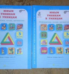 Тетради для школы 3 класс