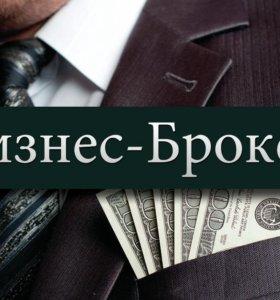 Помощь в покупки-продажи ГОТОВОГО бизнеса