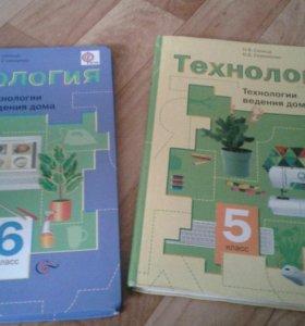 Учебники по технологии