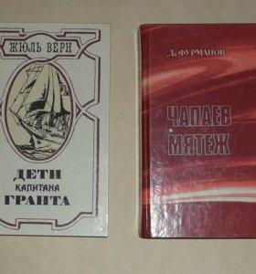 Продам 2 книги Жюль Верн и Д. Фурманов