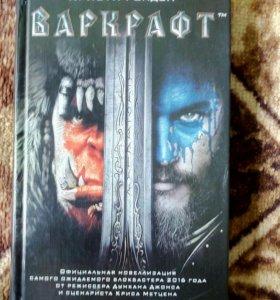 Книга Варкрафт