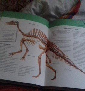 Полная энциклопедия про динозавров