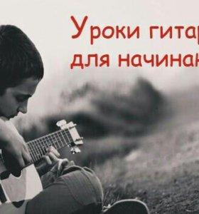 Уроки гитары за Каникулы.