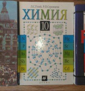 Учебники 10, 11 класс