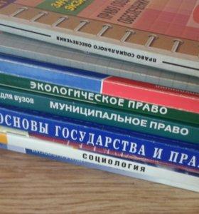 Литература по праву, социологии