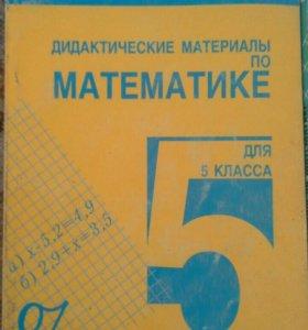 Учебники по математике 5 и 6 классы
