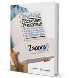 """Книга Тони Шей """"Доставляя счастье"""""""