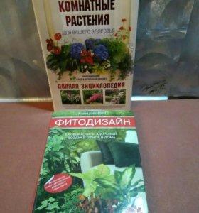 Комнатные растения д/вашего здоровья Суперобложка
