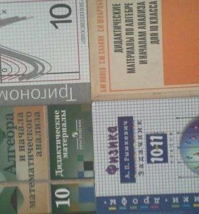 Учебники по алгебре и физике 10-11 классы