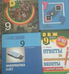 Книги для 7 , 9, 10 классов
