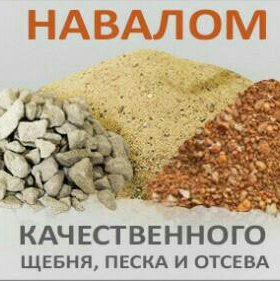 Щебень, песок, отсев, земля и др.