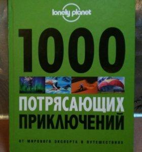 1000 потрясающих приключений.Lonely Planet.подароч