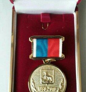 Медаль 150 лет Владивостоку