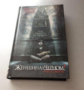 """Книга """"Женщина в чёрном 2"""""""