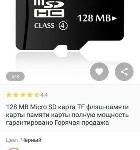Флешка 128MB