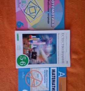 Учебники и тетрадь
