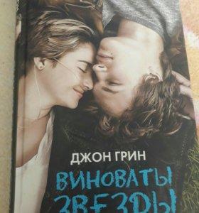 Книга Виноваты звёзды