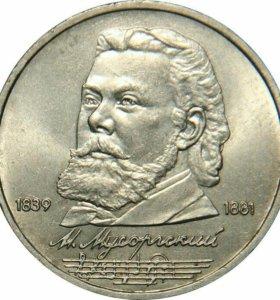 Монета СССР Мусоргский
