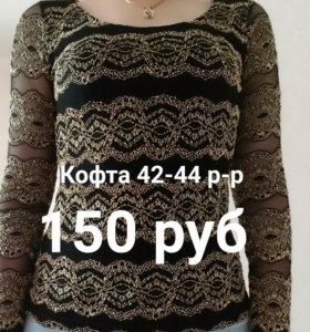Кофта 42-44