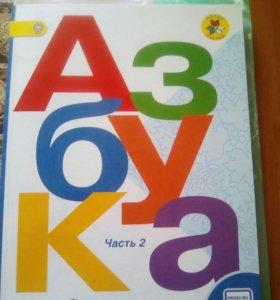 Учебник азбука 1 класс Горецкий