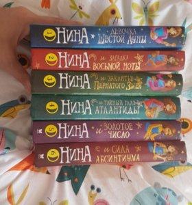 """Муни Витчер """"Нина"""" 6 книг"""